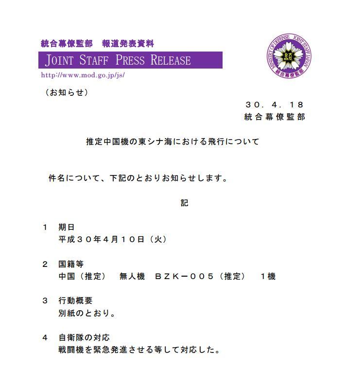 图为日本防卫省统合幕僚监部有关疑似中国无人机公告