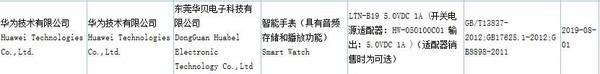 华为智能手表通过3C认证