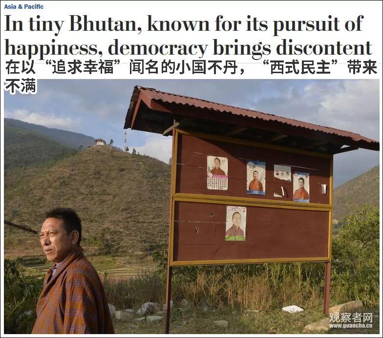 """美媒:西式民主正在削弱不丹""""幸福指数"""""""