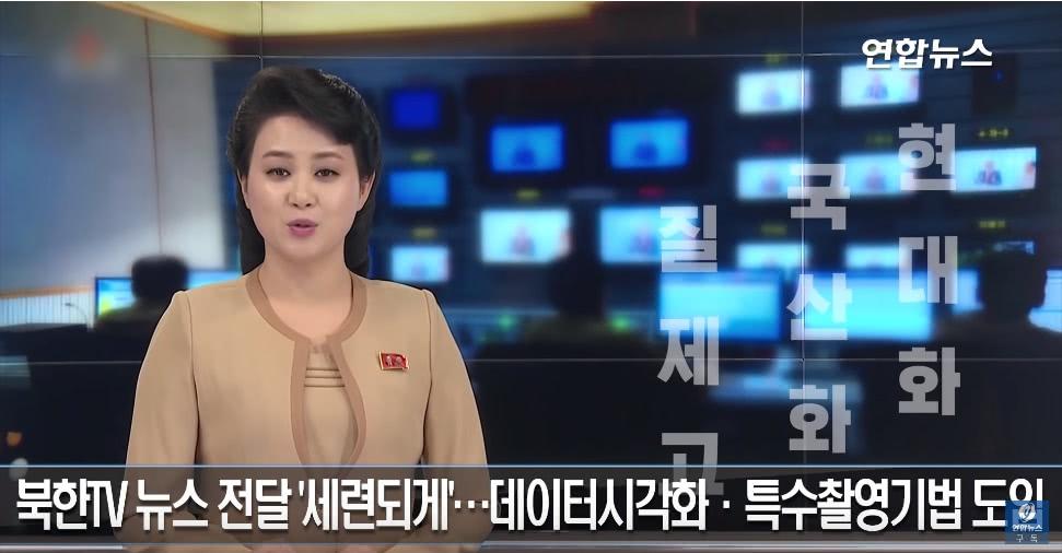 朝鲜央视上周四经济节目风格焕然一新 视频截图