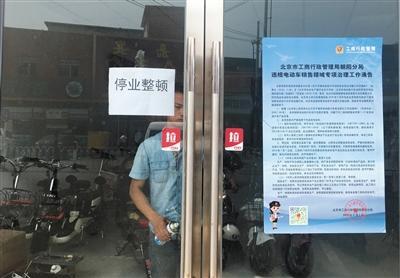 7月1日,十里河一家电动车销售店大门上贴着停业整顿和违规电动车销售领域专项治理工作通告。新京报记者 王贵彬 摄