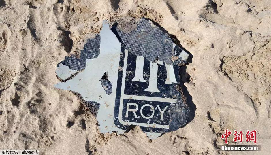 原料图:2016年3月非洲莫桑比克发现疑似飞机残骸,经判定,极有能够属于马航MH370航班客机。