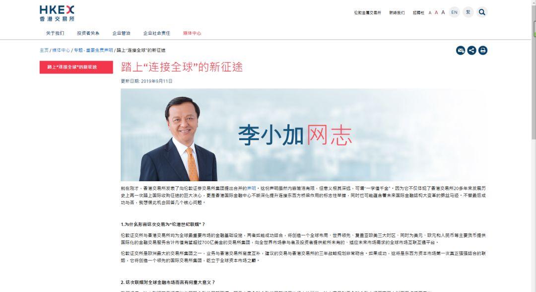 """港交所行政总裁李小加当日发表题为《踏上""""连接全球""""的新征途》的文章。"""