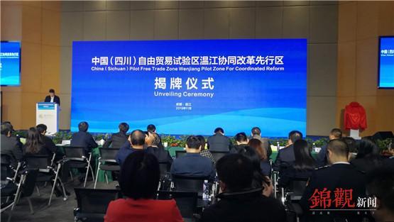 中国(四川)自由贸易试验区温江协同改革先行区揭牌