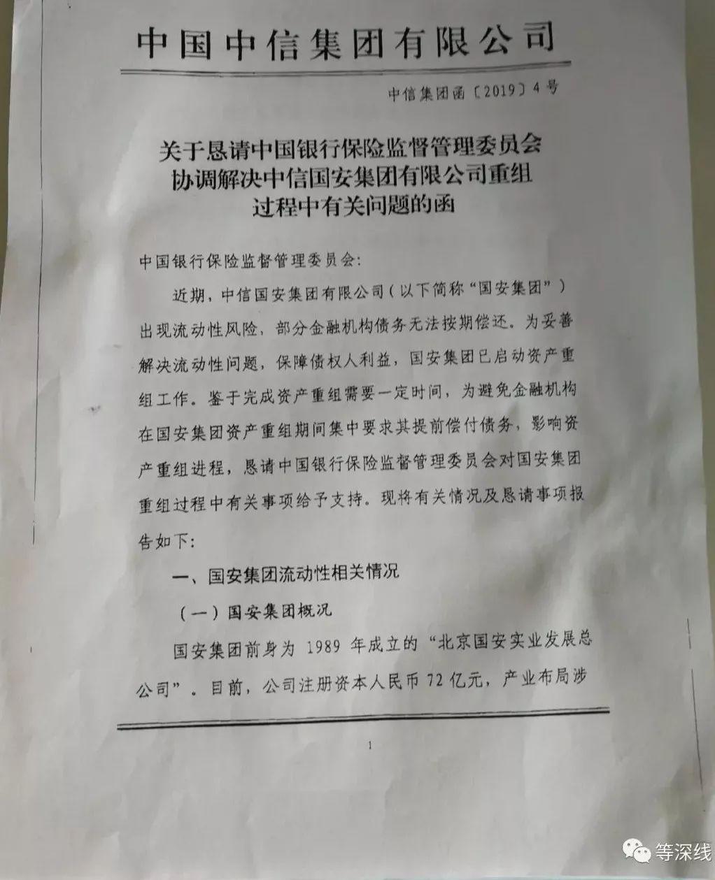 中信国安相关汇报材料 记者 李超 摄影