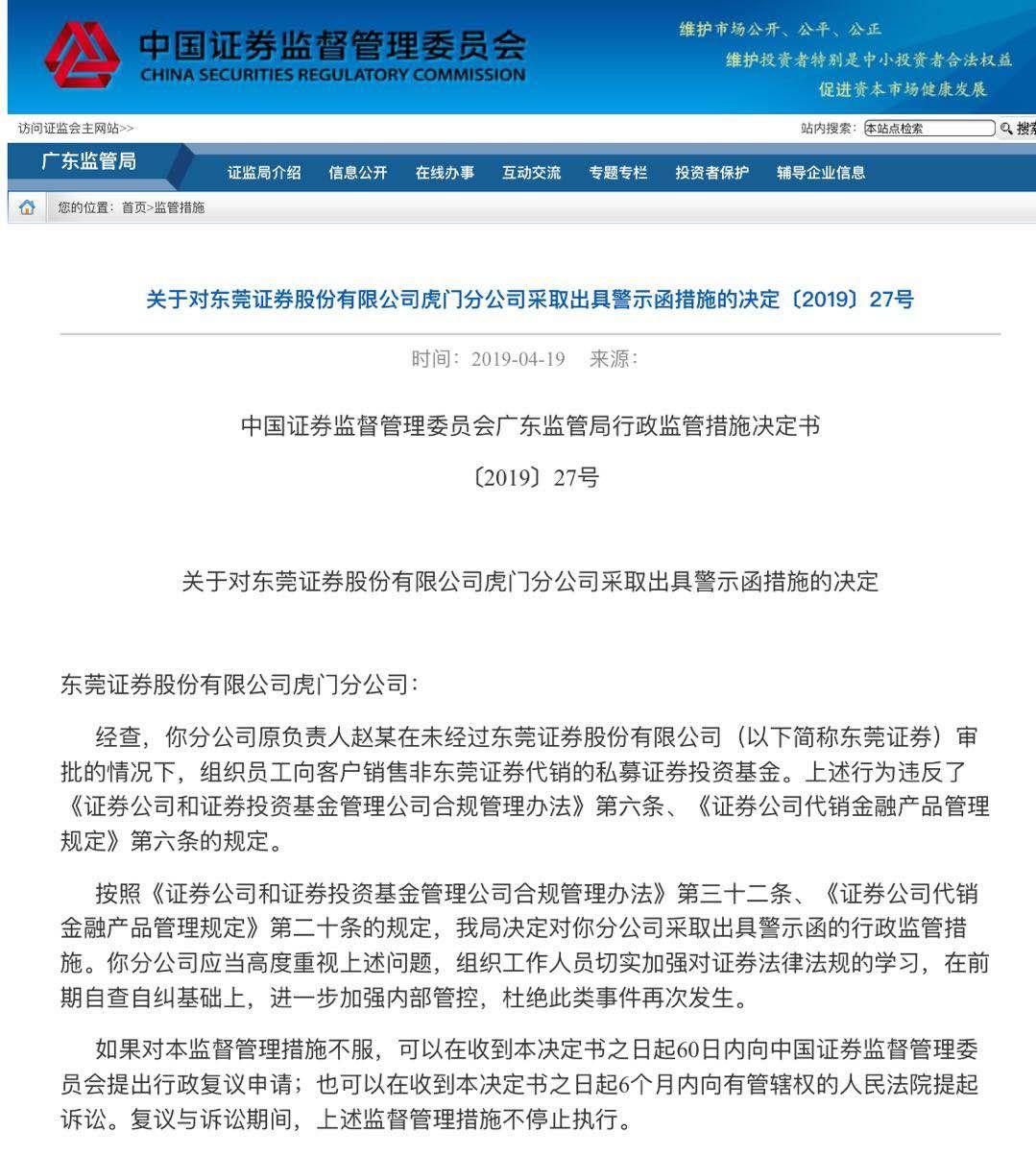 东莞证券又收罚单 违规代销私募基金 IPO排队未重启