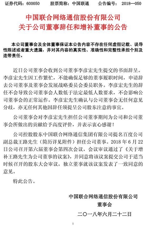 李彦宏辞任中国联通董事:因工作忙无足够履职时间