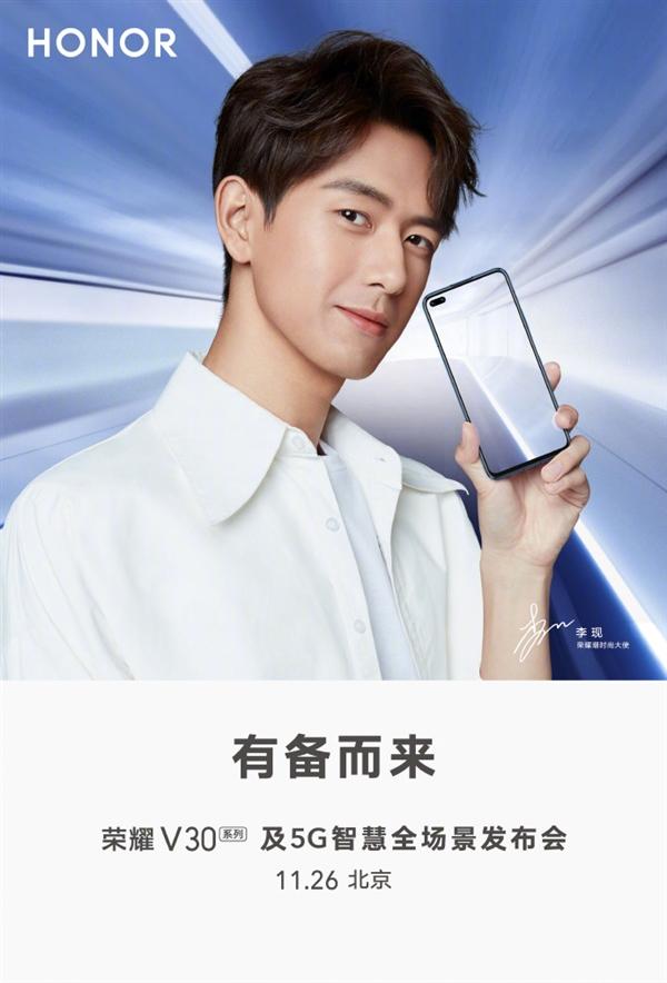 荣耀V30将于11月26日推出,搭载麒麟990系列5G芯片