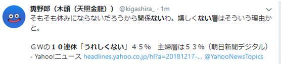 明年日本黄金周10连休 这些人却不太高兴