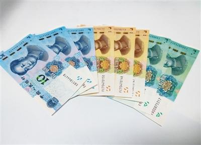 中国人民银走发走的2019年版第五套人民币(片面)。   赵启瑞摄(人民视觉)