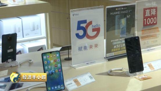 5G 手机卖场