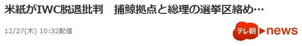 朝日电视台:美媒指斥日退出IWC 捕鲸地点与始相选区有关