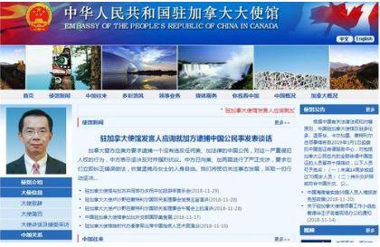 ▲图片来自中国驻添拿大使馆网站截图。