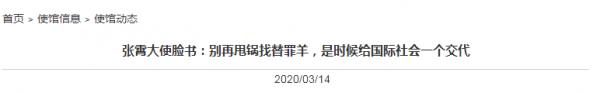 ▲中国驻哈萨克斯坦大使馆网站截图
