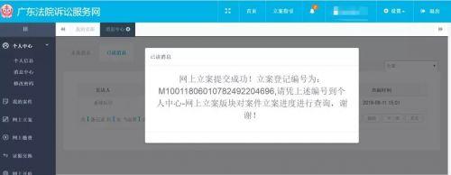 广东广电诉电信不正当竞争 因未获授权播央视节目