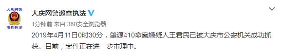 黑龙江肇源枪杀案致2死嫌疑人被抓 曾想驾车逃跑
