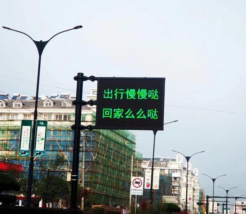 杭州建德市播放的交通标语。受访者供图