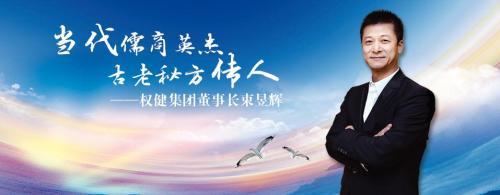 """""""迂腐秘方传人""""束昱辉。权健官网截图"""