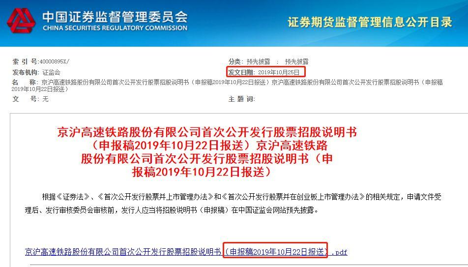 中国最赚钱高铁冲向A股来了 67人1年净利超100亿