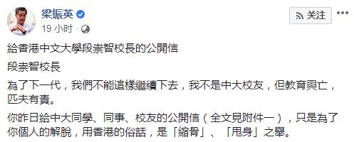 """梁振英驳港中大校长公开信 斥其压力下""""缩骨"""""""