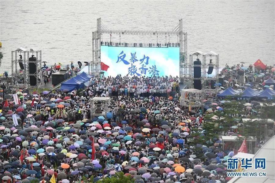 """香港各界人士在金钟添马公园举行""""反暴力、救香港""""集会。新华社"""