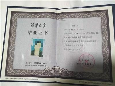 """王女士收到的""""清华大学卒业证书""""。受访者供图"""