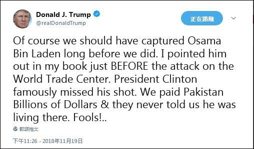 """巴总理回击特朗普:受够了当""""反恐战争""""替死鬼"""