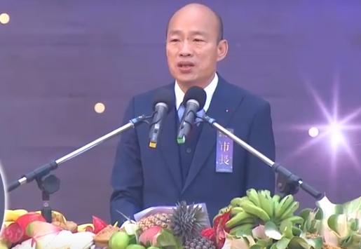 高雄市长韩国瑜就职典礼 图片来自说相符信息网