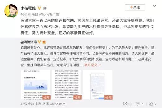 图片来源:程维、柳青的微博