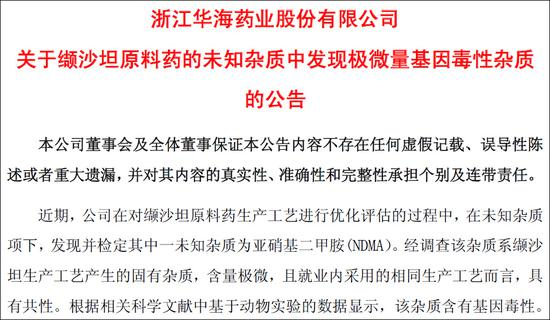 华海药业回应遭欧美进口禁令:仅限川南生产基地产品