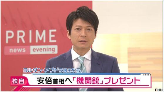 日本富士电视台(FNN):约旦阿卜杜拉国王送给安倍一挺轻机枪做礼物