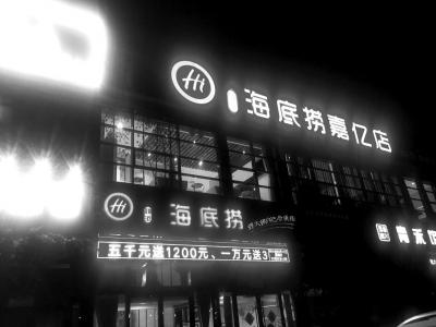 """新乡""""海底捞""""店外景。"""