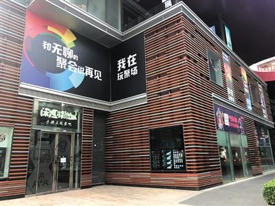 10月,上海,闲鱼懒猫手游馆已经关门。新京报记者 覃澈 摄