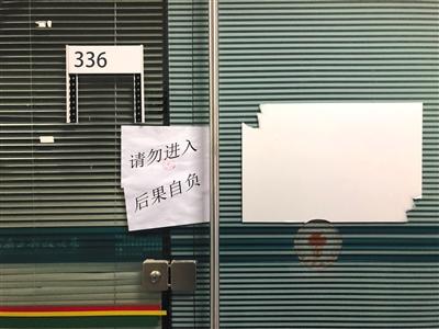 """27日晚间,南科大贺建奎办公室贴上""""封条""""。 新京报记者 陈维城 摄"""