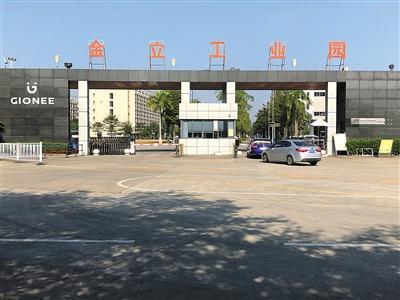 11月28日,金立工业园大门。新京报记者 陈维城 摄