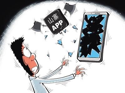 信托公司App被冒用吸金 监管请求排查线优势险