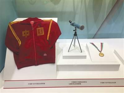 展览展出的许海峰1984年奥运会领奖服等奥运有关展品。摄影/新京报记者 浦峰