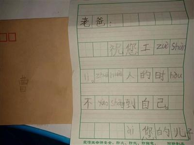 6岁儿子给警察爸爸的信让人泪目 没想到会用这种方式表达爱意
