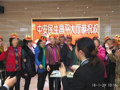 2018年1月,中安民生为老人举办生日会。受访者供图