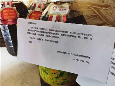 刘伟装修前买了20多桶食用油送邻居