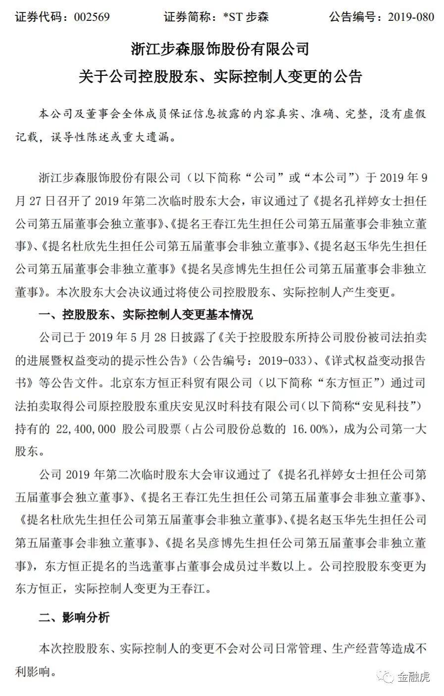 全文|发改委副主任、财长、央行行长谈中国经济发展