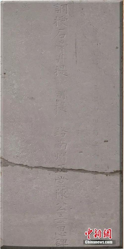 """图为""""路南州正堂陈公去思碑""""。石林县委宣传部提供。"""