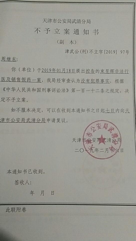 警方给出的针对束昱辉非法行医及销售假药控告的《不予立案通知书》。受访者供图