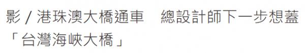 """""""东森新闻云""""网站报道截图"""