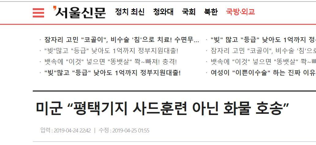 韩国《首尔新闻》报道截图
