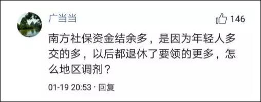 专家称拿南方养老金支援东北 网友炸锅 当事人微博上发文回应