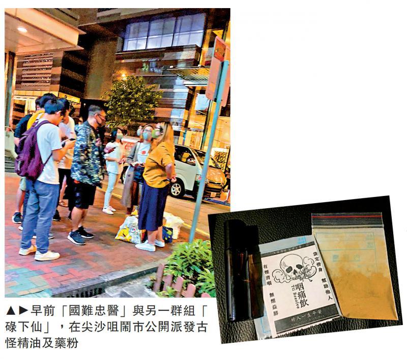 """香港暴徒公开派发""""药物"""":印骷髅头 成分存疑"""