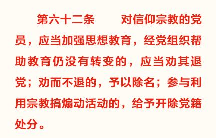 《中国共产党纪律处分条例》中的新增条款