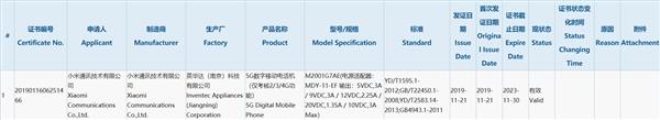 小米5G智能手机Redmi K30通过3C认证,采用了挖孔屏设计方案