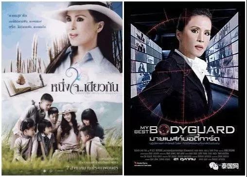 乌汶叻公主两次出演电影女主角,在泰国家喻户晓